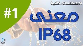 ماهو IP68 يجب ان تعرفة قبل تلف جهاز الموبايل الخاص بك