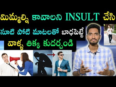 How To Deal With INSULTS and Reply to them LIKE A BOSS | Telugu | Naveen Mullangi
