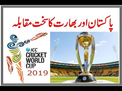 ICC World Cup 2019 : Pakistan All Matches Schedule | World Cup 2019 Schedule