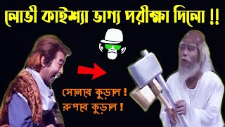 Kaissa Funny Kathure | Bangla Comedy Dubbing | New Channel