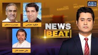 Tabdeeli sarkar ka ek saal kia badla? | News Beat | SAMAA TV | 18 August 2019