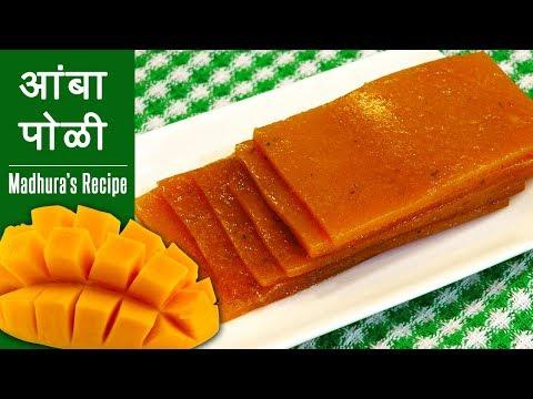 चटपटीत आंबा पोळी  | How to make Amba Poli | Aam Papad | MadhurasRecipe | Ep - 377