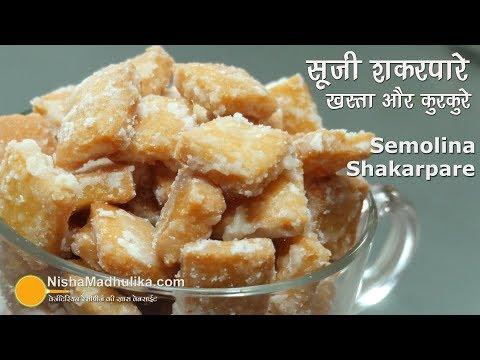 Suji Shakarpara   सूजी के कुरकुरे खस्ता शकरपारे । Semolina khasta shakarpara Recipe