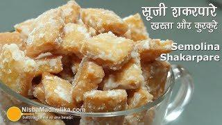 Suji Shakarpara | सूजी के कुरकुरे खस्ता शकरपारे । Semolina khasta shakarpara Recipe