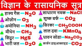 विज्ञान के रासायनिक सूत्र | Vigyan ke rasayanik sutra | Science Gk in hindi | विज्ञान  |Gk tricks