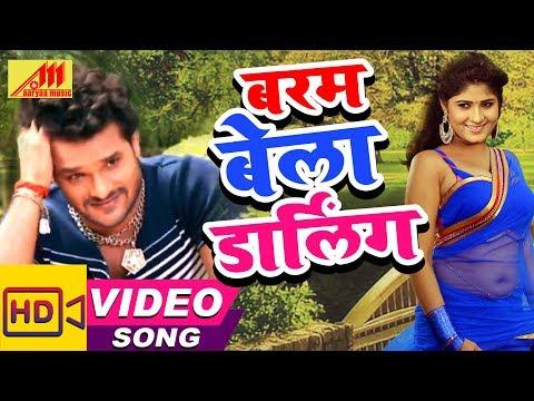 Xxx Mp4 बरम बेला डार्लिंग Khesari Lal Neha Shree Barham Bela Darling Bhojpuri Superhit Songs 3gp Sex