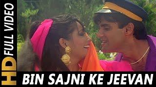Bin Sajni Ke Jeevan Acha Nahi Lagta | Udit Narayan, Kavita Krishnamurthy | Judge Mujrim 1997 Songs