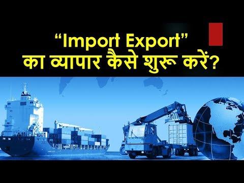 आयत निर्यात का व्यापार कैसे शुरू करें | Import Export Business in Hindi