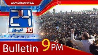 News Bulletin | 09:00 PM | 20 January HD | 24 News HD