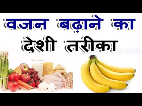 Mota Hone Ke Upay Vajan Badhane Ke Tarike Weight Gain Tips In Hindi Mota Hone Ke Gharelu Upay
