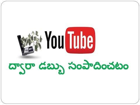 How To make Money From Youtube [ Telugu Tech Video Tutorials] యు ట్యూబ్  ద్వారా డబ్బు సంపాదించటం