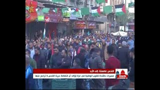 مسيرات حاشدة للقوى الوطنية في غزة