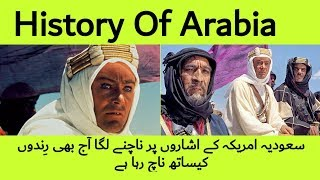 History of Saudi Arabia || History Of A Country || Islam Peace