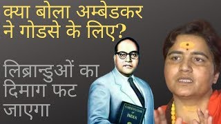 What Ambedkar said about Godse? | Liberals will hate it | AKTK