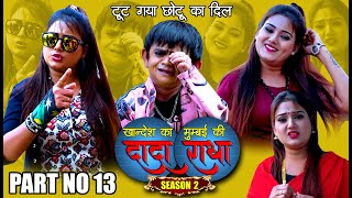 Khandesh ka DADA Season 2..PART NO 13   किसने तोड़ा छोटू का दिल   Khandeshi comedy 2020