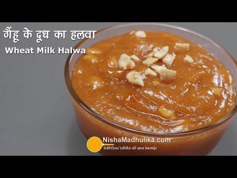 Wheat halwa   गैंहूं के दूध का हलवा । Caramelized Wheat halwa   Gandum ka Halwa