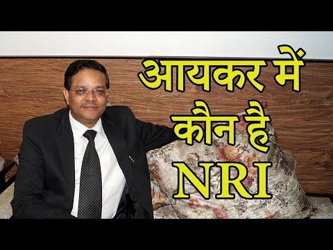 Definition of NRI under Income Tax Act | आयकर में कौन है NRI
