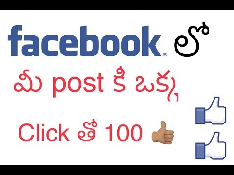 How to get more likes on facebook profile pic|| get unlimited likes for facebook||in Telugu