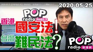 2020-05-25【POP撞新聞】黃暐瀚談「香港國安法!台灣難民法?」