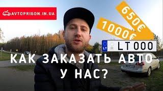 Как заказать автомобиль из Литвы без растаможки на еврономерах? / Avtoprigon.in.ua