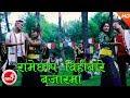 New Nepali Tamang Selo 2073 Ramechhap Bihibare Bazarma Sujan