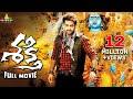 Shakti Telugu Latest Full Movies Jrntr Ileana Manjari Phadni