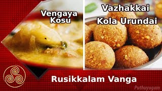 Vazhakkai Kola Urundai Recipe   Vengaya Kosu Recipe   Rusikalam Vanga   17/07/2018