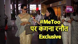 Exclusive - #MeToo पर कहां गायब हो गए करण जौहर और शबाना आजमी? – कंगना रनौत  Mumbai Tak
