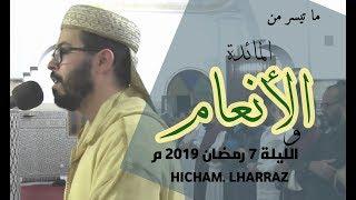 #x202b;هشام الهراز |hicham Lharraz| الليلة السابعة رمضان 2019 1440 Hd#x202c;lrm;
