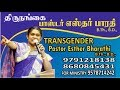 Download  Tamil Christian Transgender Message - Pr. Esther Bharathi Cell : 9791218138, 8680845431 MP3,3GP,MP4