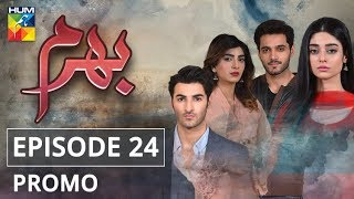Bharam Episode #24 Promo HUM TV Drama