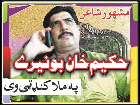 Xxx Mp4 Pashto Poetry Hakeem Khan Buneri د حکيم خان بونيري ښکلې شاعري او ژوند 3gp Sex