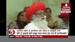 Tantrik Baba Arrested By SBS Nagar Police \