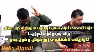 Aram Shaida 2018 کۆتا گە عدە ی کوردستان  ~ Saliadi Shalawi Mala