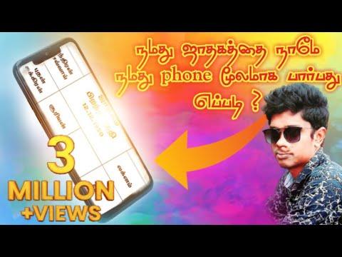 நமது mobile மூலமாக ஜாதகம் பார்ப்பது எப்படி?| How to learn new astrology in tamil|