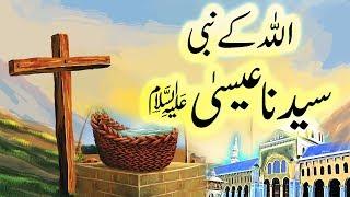 Hazrat Esa (A.S) | History Of Islam | Cartoons Central