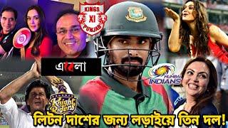 লিটন দাশের জন্য যুদ্ধে নেমেছে আইপিএলের ৩ দল! এনিয়ে চাঞ্চল্যকর তথ্য দিল ভারতীয় মিডিয়া | IPL 2019