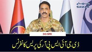 DG ISPR Asif Ghafoor Press Conference | SAMAA TV | 04 September 2019