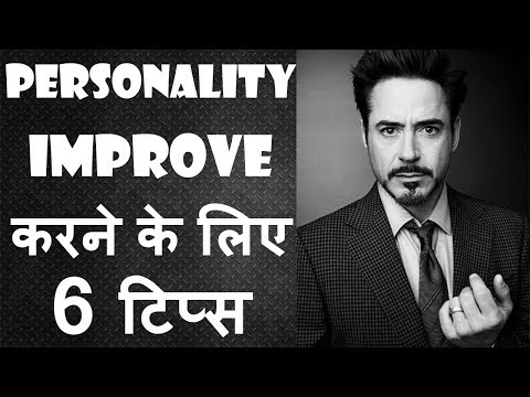 Personality Development Tips In Hindi Improve Self Confidence How To Improve Personality