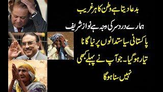 Hamare Dard Sar ki Wajah hai Nawaz Sharif New song about pakistani politicians. PTI New Song 2017/18