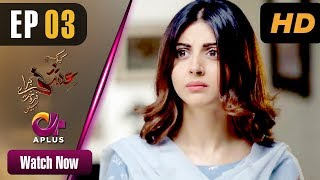 Kyunke Ishq Baraye Farokht Nahi - Episode 3 | Aplus Dramas | Junaid Khan, Moomal | Pakistani Drama