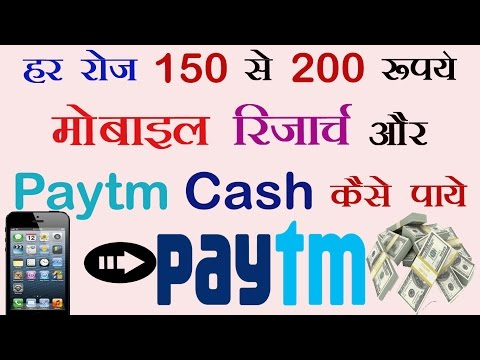 [Hindi&Urdu]Earn Money Online in India | Free Paytm Cash or Free Mobile Recharge (2016)