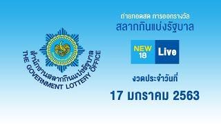 🔴 [Live] ถ่ายทอดสด การออกรางวัลสลากกินแบ่งรัฐบาล งวดวันที่ 17 ม.ค. 2563   NEW18