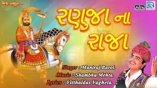 Ranuja Na Raja - Ramdevpir Song | Maniraj Barot | Superhit Gujarati Song | FULL Audio | RDC Gujarati