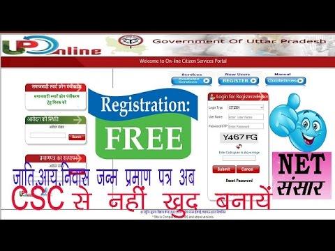 How to make certificate self /Citizen service अब अपने प्रमाण पत्र खुद बनाये हिंदी में