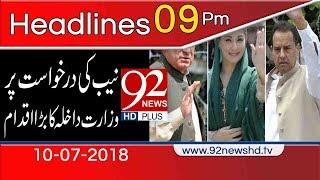 News Headlines | 9:00 PM | 10 July 2018 | 92NewsHD