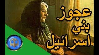 اجمل قصة يمكن ان تسمعها | قصة عجوز بني اسرائيل| القصص النبوي | اسلاميات hd