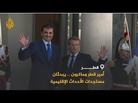 Xxx Mp4 🇶🇦 أمير قطر والرئيس الفرنسي يبحثان التعاون الثنائي والأحداث بالمنطقة 3gp Sex