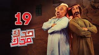 مسلسل حدك مدك ( الحلقة 19 ) النطاح | رمضان 2018
