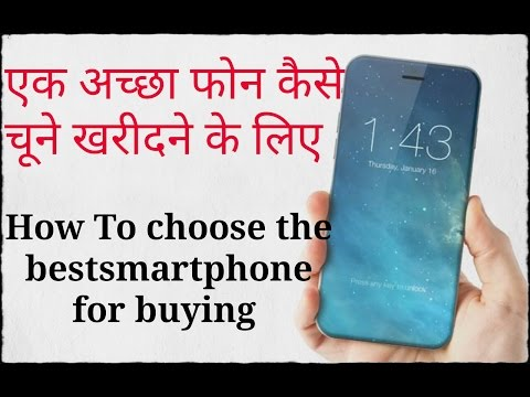 How to choose a best smartphone guide line in Hindi on S-Tech India